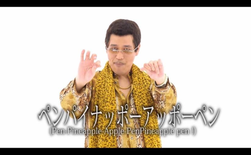 ピコ太郎を尊敬する。